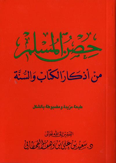 Hisnul moslim Arabisch