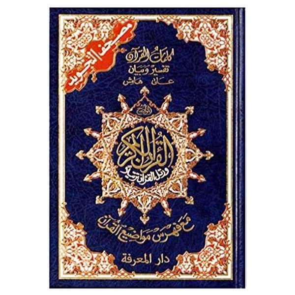 Arabische Koran Tajwid middel (hafs)