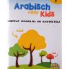 Arabisch voor kids Deel 2