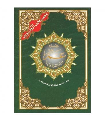 Djoez Amma Tajweed Arabisch