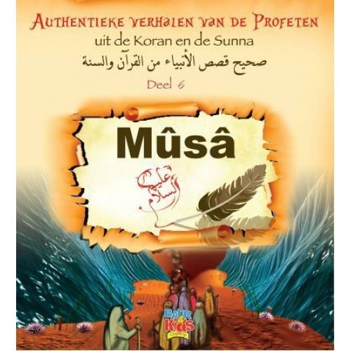 Verhalen van de Profeten deel 6 Musa