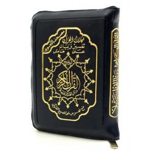 Koran Rits Tajwid