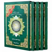 Arabische Koran Tajweed - 4 Delen